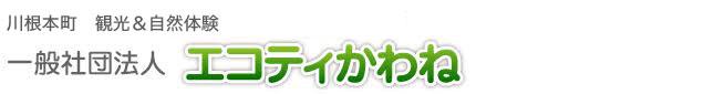 ユネスコエコパークの町癒しの里・川根本町でエコツーリズム!!