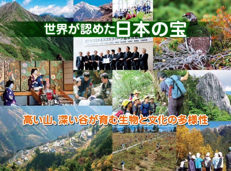 世界が認めた日本の宝。高い山、深い谷が育む生物と文化の多様性