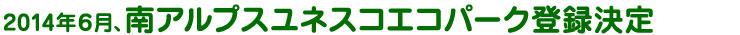 2014年6月、南アルプスユネスコエコパーク登録決定