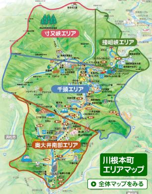 川根本町エリアマップ 全体マップを見る
