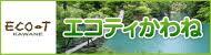 ユネスコエコパークの町 癒しの里・川根本町でエコツーリズム!!