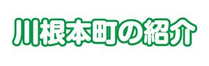 川根本町の紹介