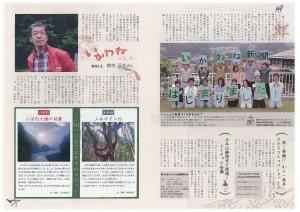 いかわね新聞創刊号2-3