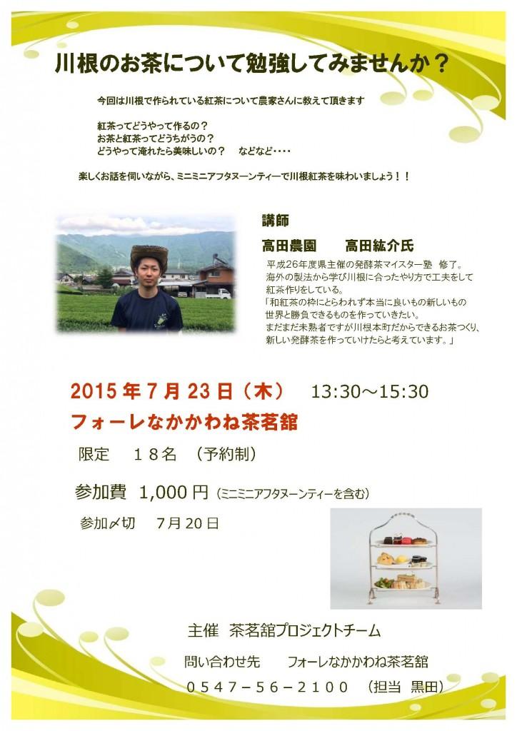 4934_1_【723】「川根紅茶を楽しむ集い」