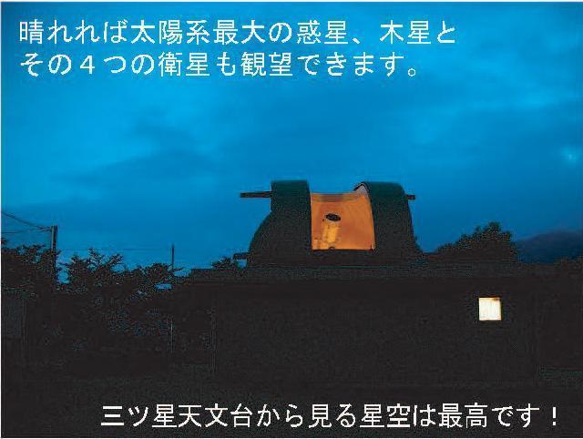 mitsuboshi_2