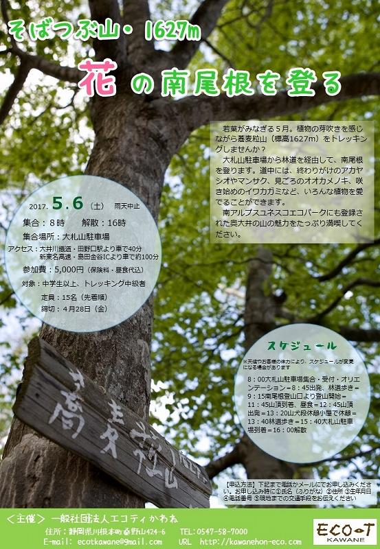 s-0506蕎麦粒山トレッキング