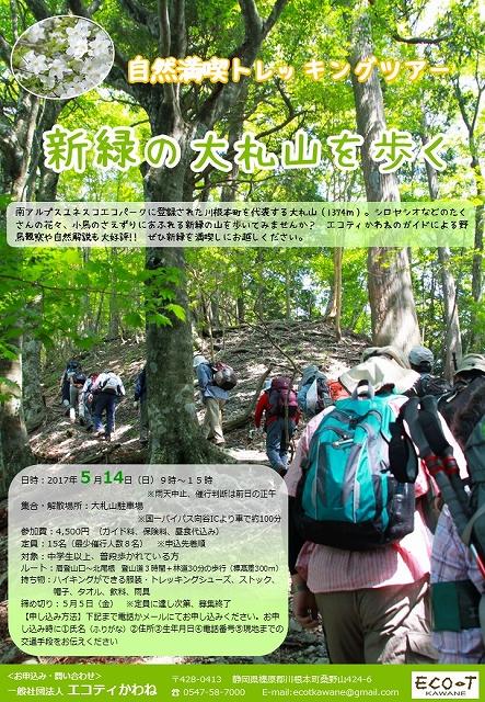 s-0514大札山