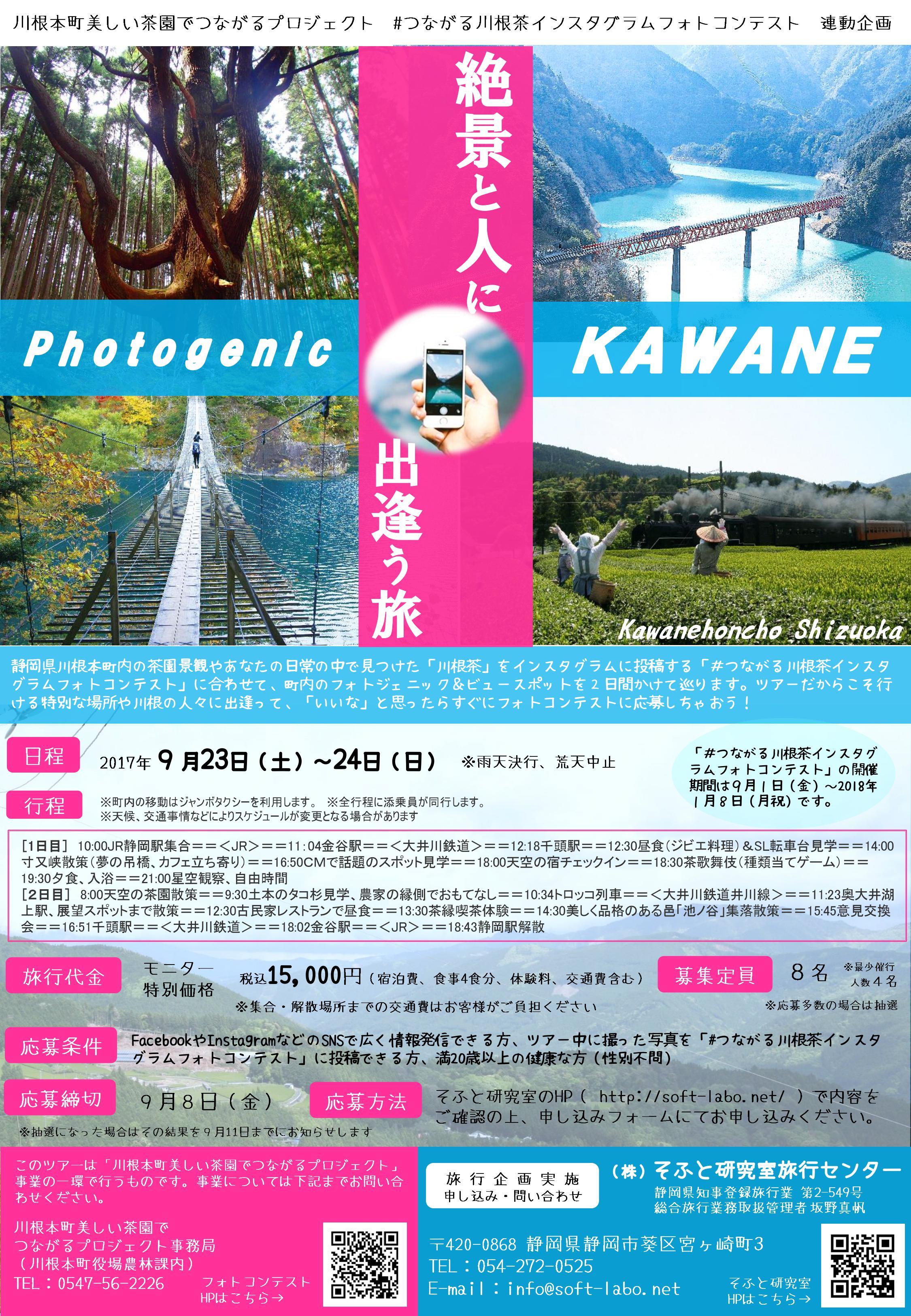 http://kawanehon-eco.com/wp-content/uploads/2017/08/0001s1.jpg