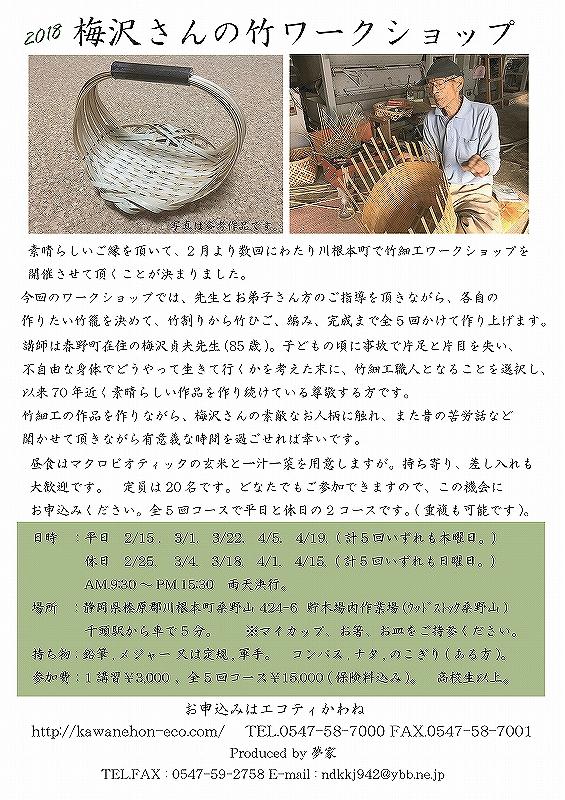 k梅沢さんの竹ワークショップ