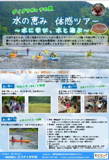 0701水の恵み体感ツアー
