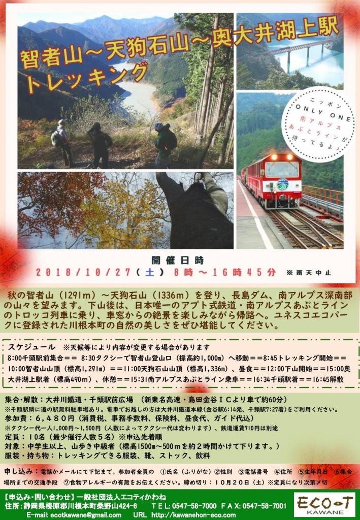 1027智者山天狗石山トレッキング-001