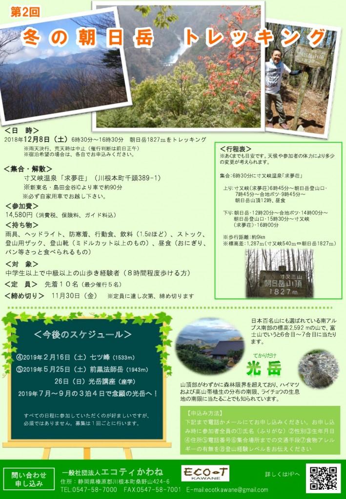 0908光岳トレーニング登山②-001