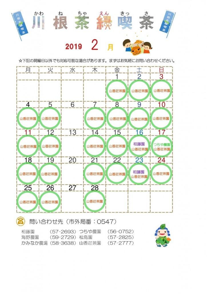 開縁スケジュール(2月)-001