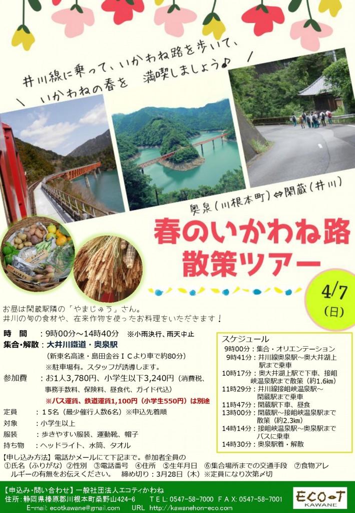0407春のいかわね路散策ツアー_pages-to-jpg-0001