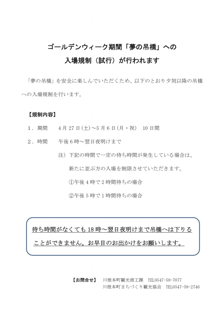 01【周知用】GW夢の吊橋入場規制試行_page-0001