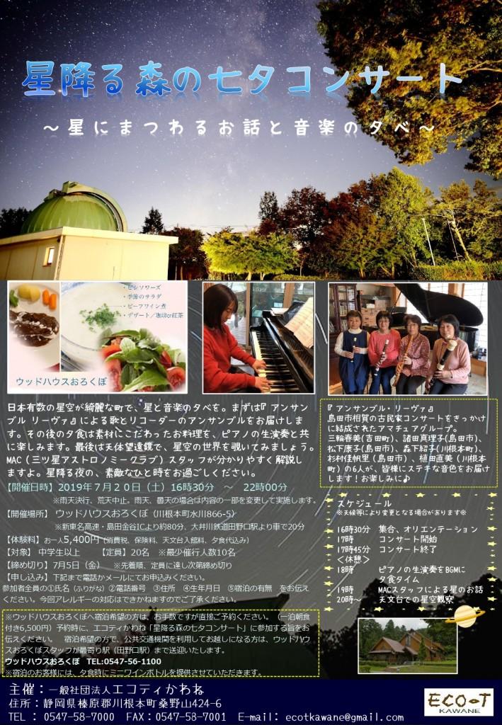 0720星降る森の七夕コンサート_page-0001