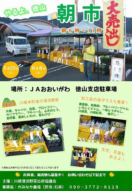 s朝市チラシ0525