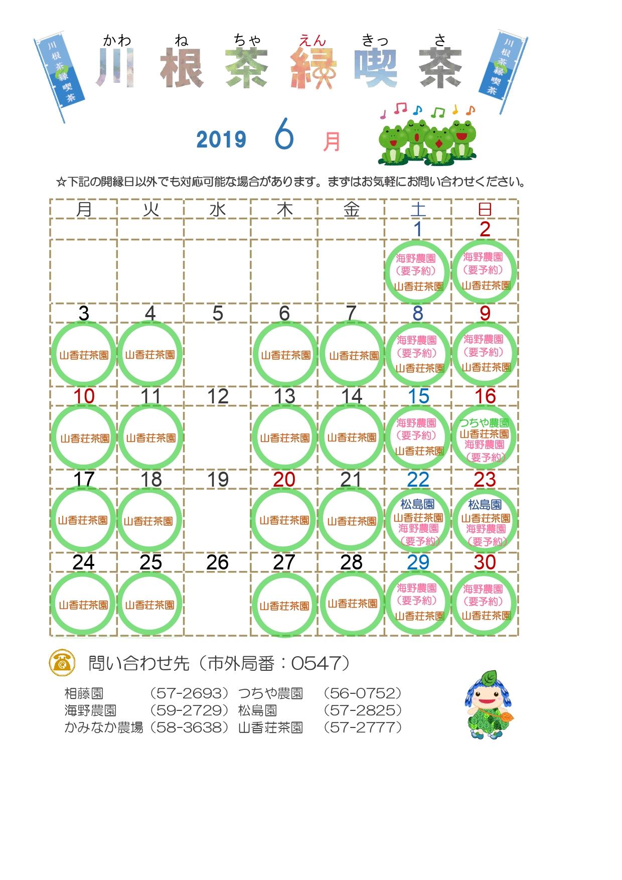 開縁スケジュール(6月)