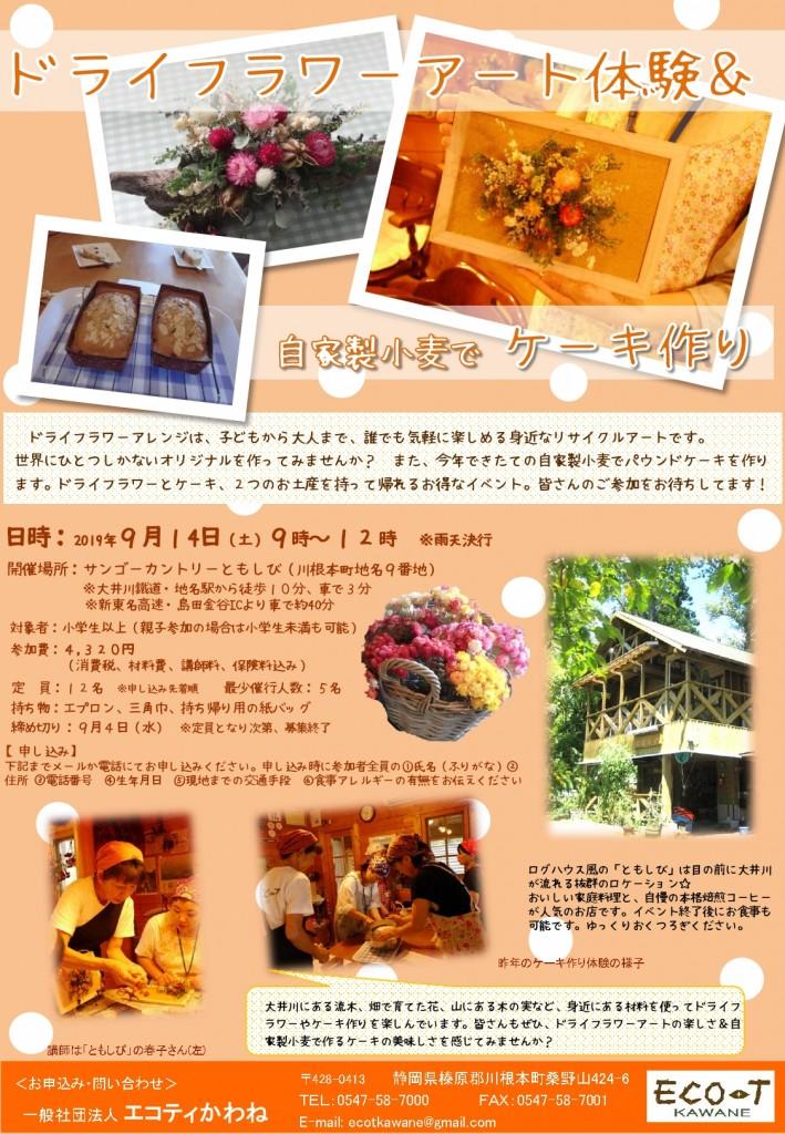 0914ドライフラワー&ケーキ作り_page-0001
