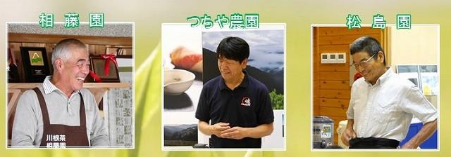 s0714川根茶を愉しむ会s