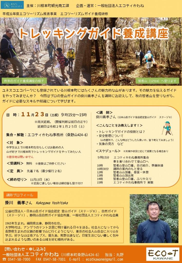 1123トレッキングガイド養成_page-0001