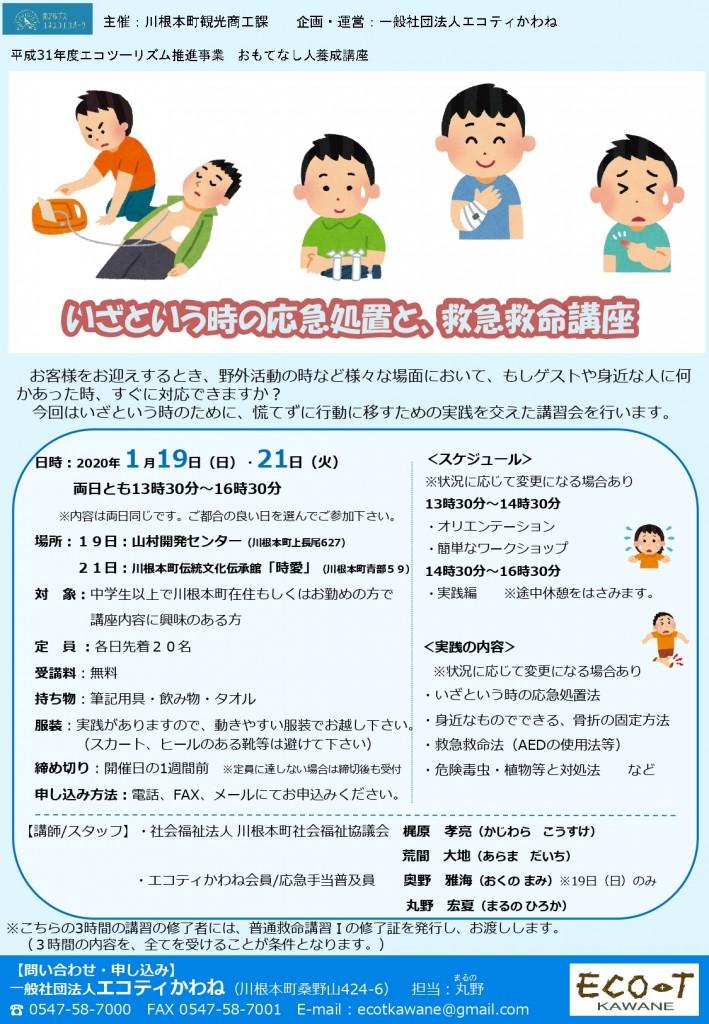 救命講習チラシ(回覧抜き)_page-0001