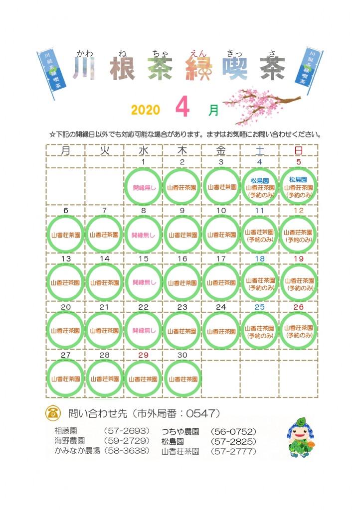開縁スケジュール(4月)JPEG