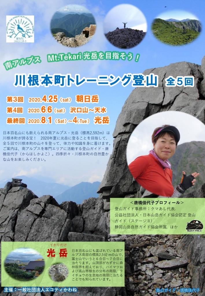 トレーニング登山+光岳チラシ_page-0001