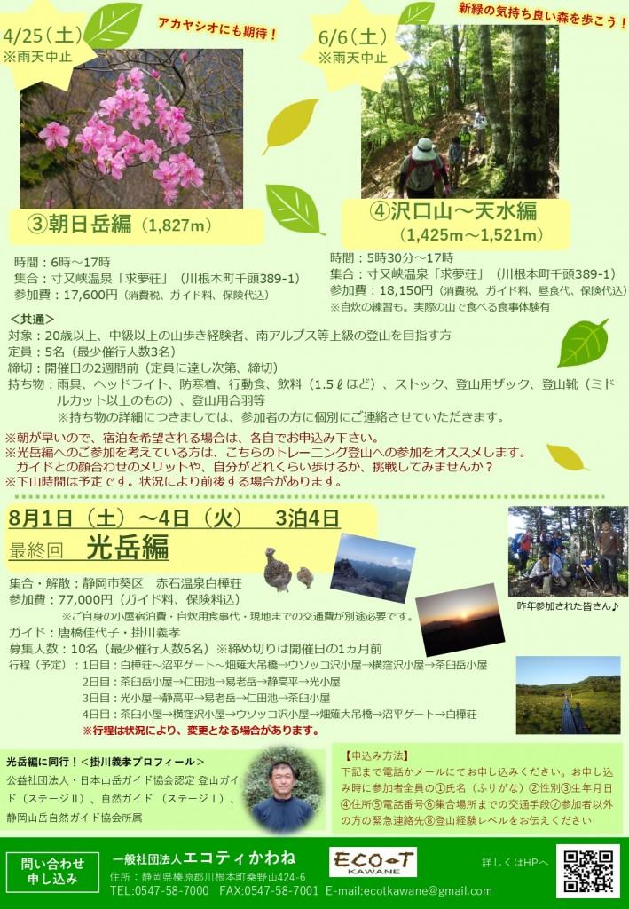 トレーニング登山+光岳チラシ_page-0002