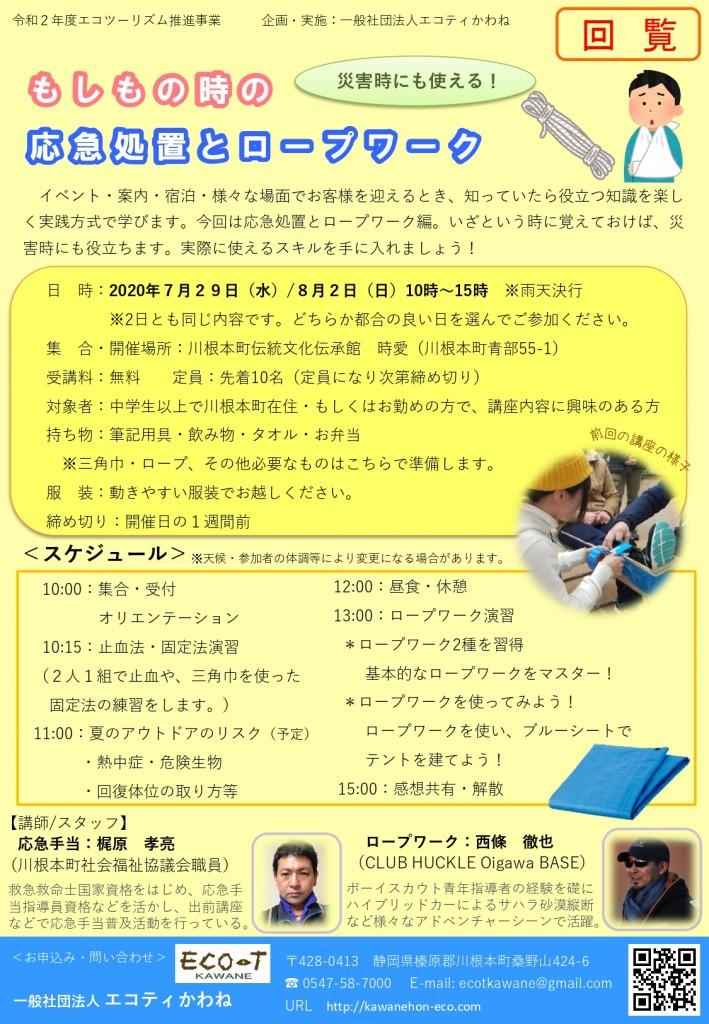 07290802応急処置とロープワーク講習会2_page-0001