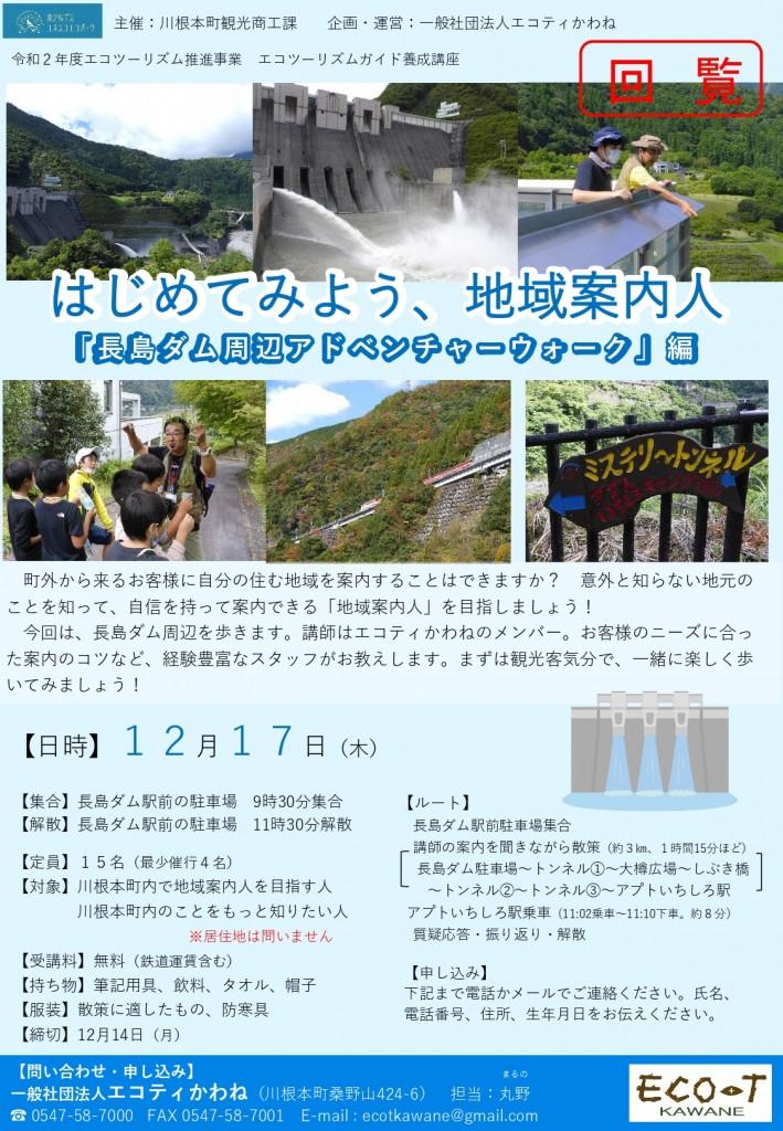 1212カヤックガイド&1217ダム周辺地域案内人養成_page-0001