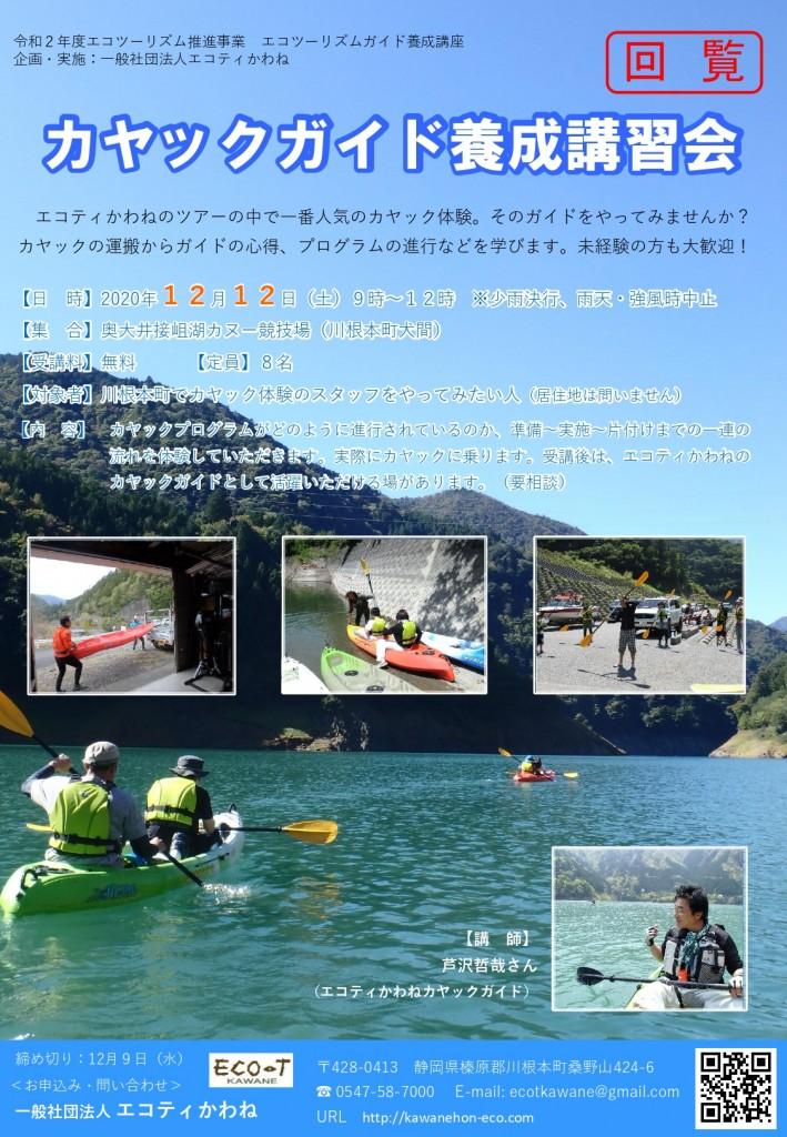 1212カヤックガイド&1217ダム周辺地域案内人養成_page-0002