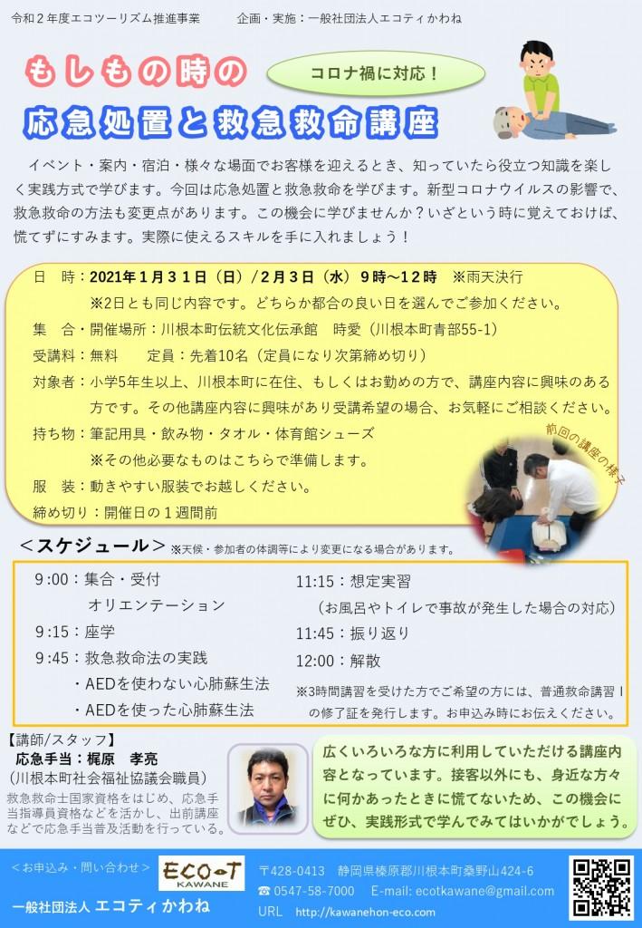救急救命チラシ_page-0001 (3)