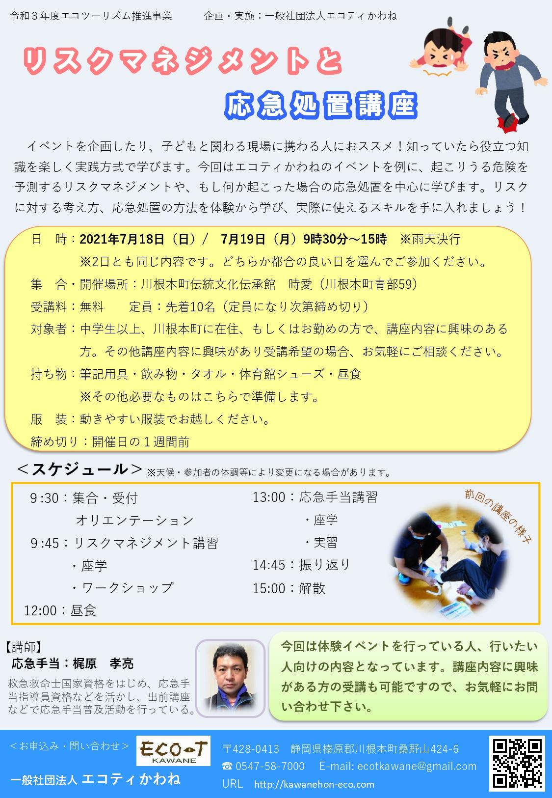 救急救命講座_page-0001